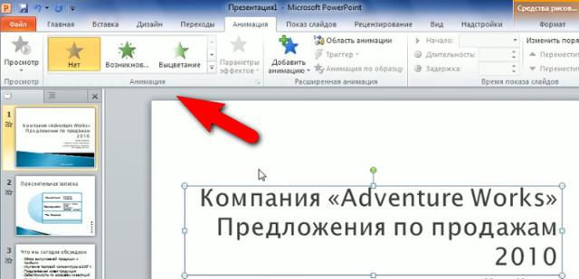 Как сделать презентацию с анимацией в powerpoint?