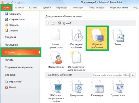 Как сделать презентацию на компьютере windows 7 powerpoint?