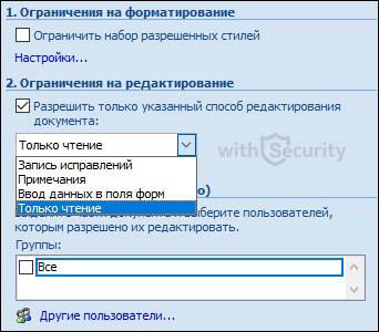 Как сделать пароль на файл word?