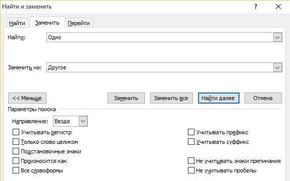 Как сделать поиск в microsoft word?