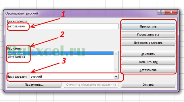 Как сделать проверку правописания в excel?