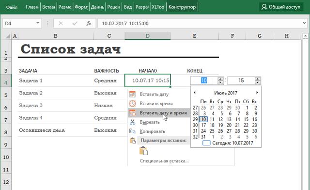 Как сделать раскрывающийся список с календарем в excel?