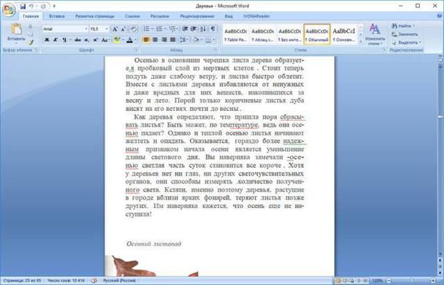 Как сделать преобразование файла в word?