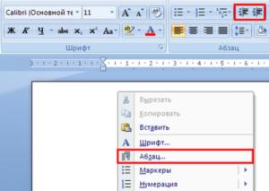 Как сделать отступ красной строки в word 2013?