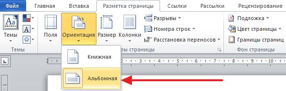 Как сделать памятку в word 2010?