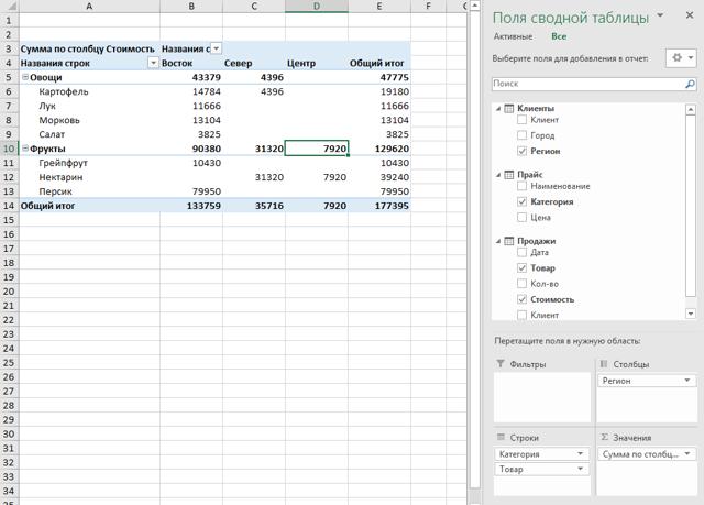Как сделать программу с базой данных excel?