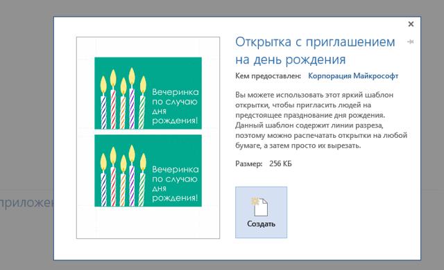 Как сделать поздравительную открытку в word?