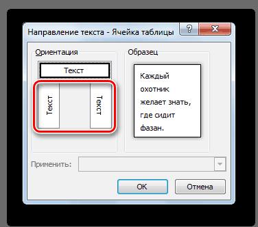 Как сделать по вертикали в microsoft word?