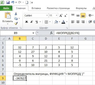 Как сделать проверку матрицы в excel?