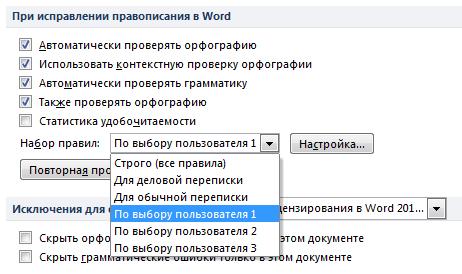 Как сделать проверку правописания в word 2010?
