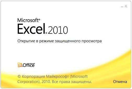 Как сделать просмотр в excel 2010?