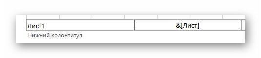 Как сделать разные колонтитулы на разных страницах в excel?