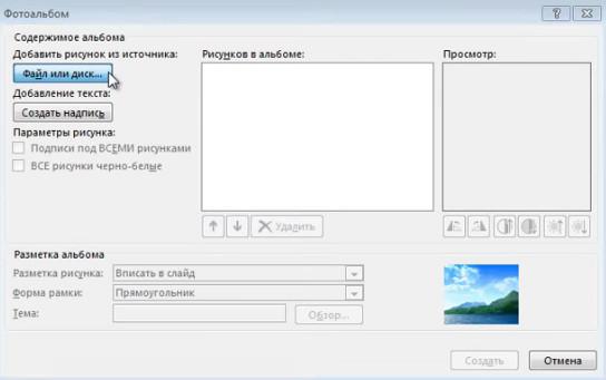 Как сделать презентацию с днем рождения в powerpoint?