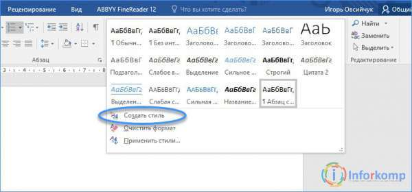 Как сделать перекрестные ссылки в word?