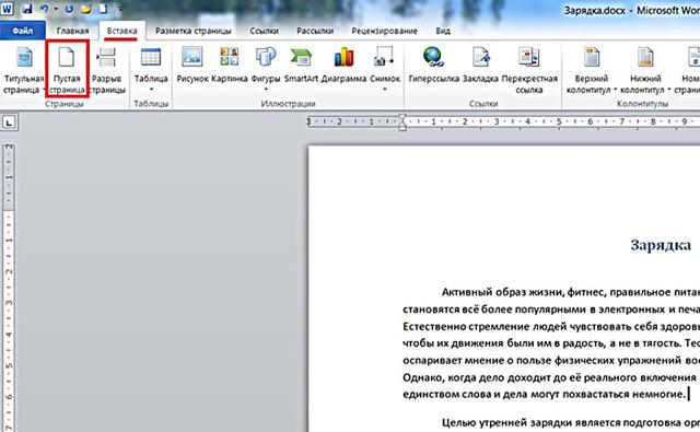 Как сделать переход на следующую страницу в word?