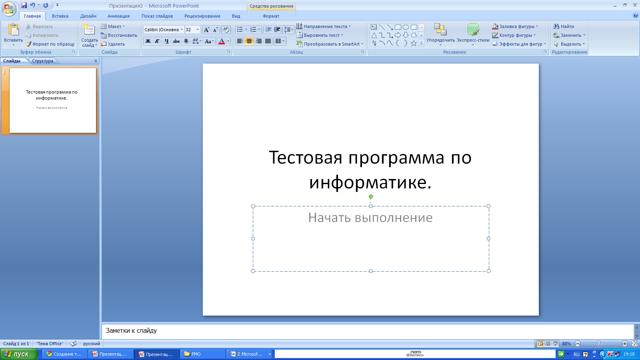 Как сделать слайд вопросы с вариантами ответов в powerpoint?