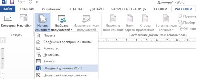 Как сделать слияние в excel двух файлов?